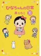 ひなちゃんの日常 20 (産経コミック)