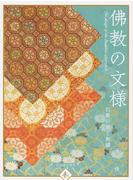 佛教の文様 打敷の織と刺繡
