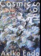 """遠藤彰子""""Cosmic Soul"""""""