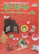 おりがみ やさしさの輪をひろげる No.508(2017.12月号) 特集クリスマスがやって来る!