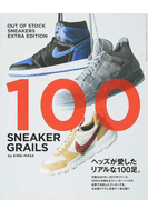 100 SNEAKER GRAILS OUT OF STOCK SNEAKERS EXTRA EDITION