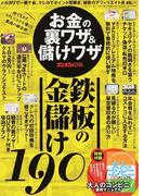 お金の裏ワザ&儲けワザ 鉄板の金儲け190 (三才ムック)(三才ムック)