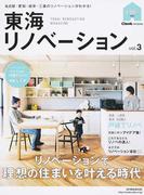 東海リノベーション vol.3