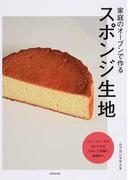 家庭のオーブンで作るスポンジ生地 ショートケーキのおいしさはスポンジ生地に秘密あり。