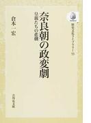 奈良朝の政変劇 皇親たちの悲劇 オンデマンド版 (歴史文化ライブラリー)