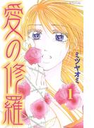 【全1-6セット】愛の修羅 分冊版