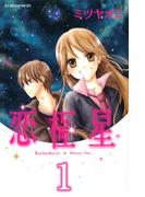 【全1-3セット】恋極星 分冊版