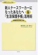 新人ケースワーカーになったあなたへ&「生活保護手帳」活用術 増補改訂第2版 (公扶研ブックレット)