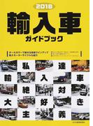 輸入車ガイドブック 2018