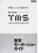 東京モーターショーガイド オフィシャル 2017