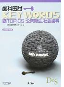 歯科国試KEY WORDS TOPICS 2018 公衆衛生,社会歯科