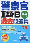 警察官Ⅲ類・B過去問題集 高卒レベル '19年版