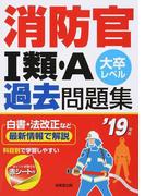 消防官Ⅰ類・A過去問題集 大卒レベル '19年版