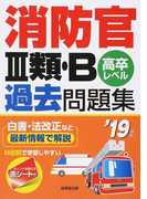 消防官Ⅲ類・B過去問題集 高卒レベル '19年版