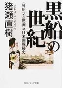黒船の世紀 〈外圧〉と〈世論〉の日米開戦秘史 (角川ソフィア文庫)(角川ソフィア文庫)