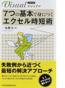 ビジュアル7つの基本で身につくエクセル時短術 (日経文庫)