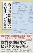 あの同族企業はなぜすごい (日経プレミアシリーズ)(日経プレミアシリーズ)