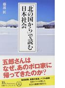 「北の国から」で読む日本社会 (日経プレミアシリーズ)(日経プレミアシリーズ)