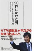 90秒にかけた男 (日経プレミアシリーズ)(日経プレミアシリーズ)