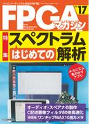 FPGAマガジンNo.17 フーリエ変換で周波数特性まるわかり!