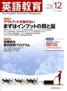 英語教育 2017年 12月号 [雑誌]