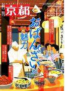 月刊 京都 2017年 12月号 [雑誌]