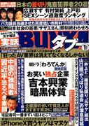 実話BUNKAタブー 2018年 01月号 [雑誌]