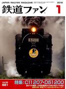 鉄道ファン 2018年 01月号 [雑誌]