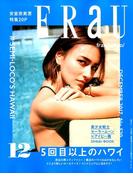FRaU (フラウ) 2017年 12月号 [雑誌]