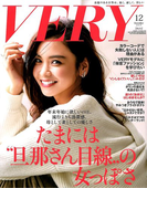 VERY (ヴェリィ) 2017年 12月号 [雑誌]