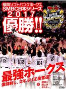 2017福岡ソフトバンクホークス日本一 増刊月刊ホークス  2017年 12月号 [雑誌]