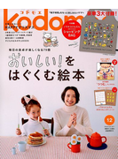 kodomoe 2017年 12月号 [雑誌]