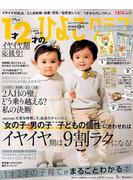 1才・2才のひよこクラブ 2018年冬春号 2017年 12月号 [雑誌]