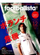月刊 footballista (フットボリスタ) 2017年 12月号 [雑誌]
