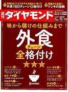週刊 ダイヤモンド 2017年 11/11号 [雑誌]