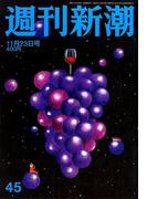 週刊新潮 2017年 11/23号 [雑誌]