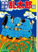 落第忍者乱太郎62巻