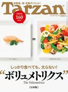 """Tarzan (ターザン) 2017年 11月9日号 No.729 [""""ボリュメトリクス""""日本版]"""