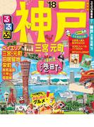 【期間限定価格】るるぶ神戸 三宮 元町'18