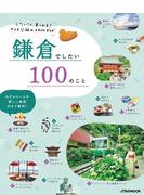 鎌倉でしたい100のこと