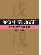 展望と開運365日 【2018年の七赤金星】(中経の文庫)