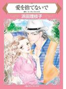 ハーレクインコミックス セット 2017年 vol.41(ハーレクインコミックス)