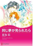 ハーレクインコミックス セット 2017年 vol.35(ハーレクインコミックス)