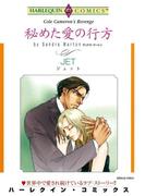 ハーレクインコミックス セット 2017年 vol.31(ハーレクインコミックス)