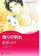 ハーレクインコミックス セット 2017年 vol.30(ハーレクインコミックス)