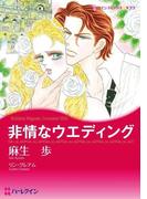 ハーレクインコミックス セット 2017年 vol.29(ハーレクインコミックス)