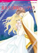 ハーレクインコミックス セット 2017年 vol.28(ハーレクインコミックス)