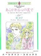 ハーレクインコミックス セット 2017年 vol.27(ハーレクインコミックス)