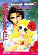ハーレクインコミックス セット 2017年 vol.25(ハーレクインコミックス)