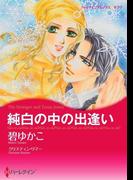 ハーレクインコミックス セット 2017年 vol.18(ハーレクインコミックス)